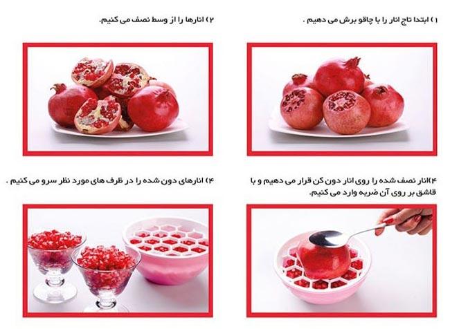 انار دانه کن و آب میوه گیر دستی