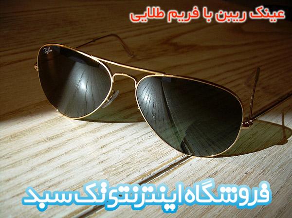 خرید عینک RayBan