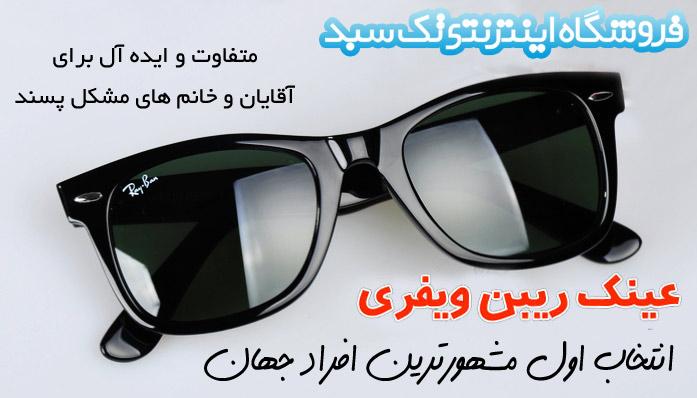 قیمت عینک دودی ریبن اصل