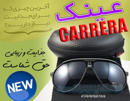 خرید عینک آفتابی حرفه ای CARRERA