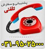 تماس با پشتیبانی