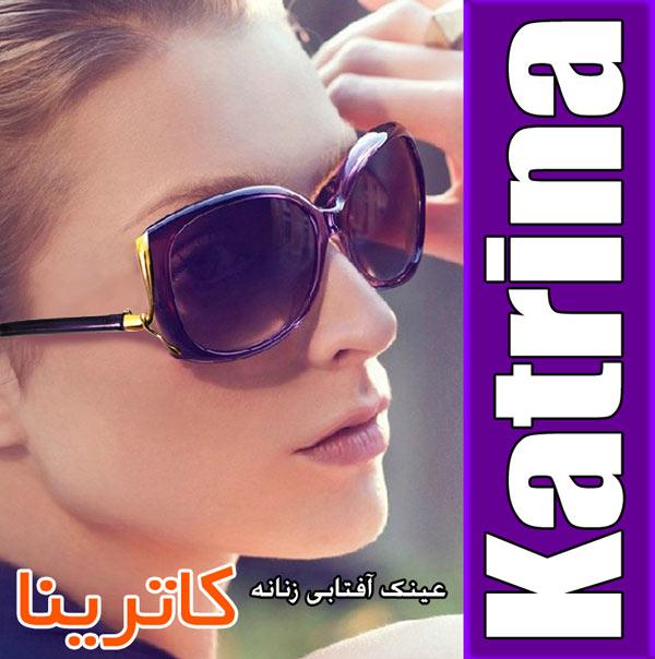 خرید عینک آفتابی کاترینا