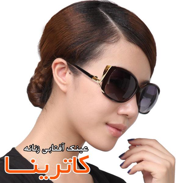عینک آفتابی زنانه کاترینا