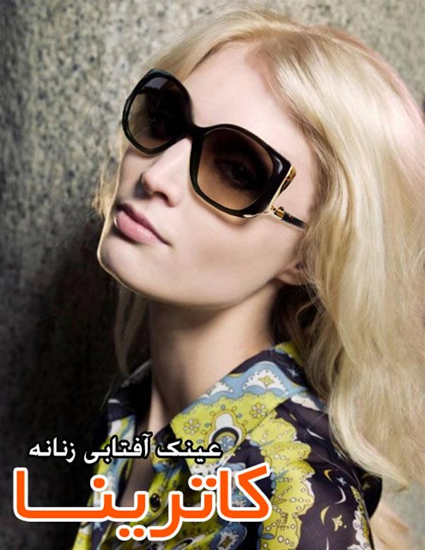 عینک زنانه کاترینا