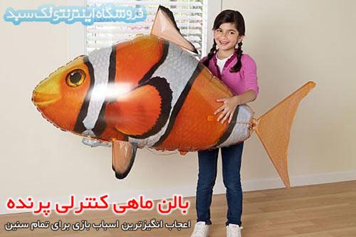 ماهی کنترلی پرنده