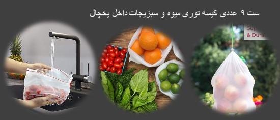 کیسه نظم دهنده میوه و سبزیجات