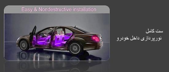 نورپردازی داخل خودرو