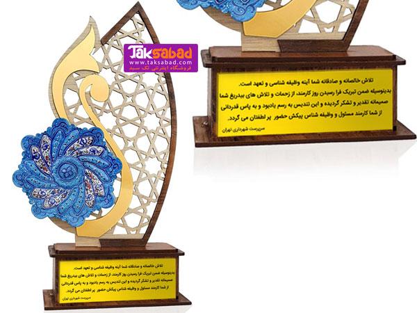 تندیس میناکاری شده اصفهان