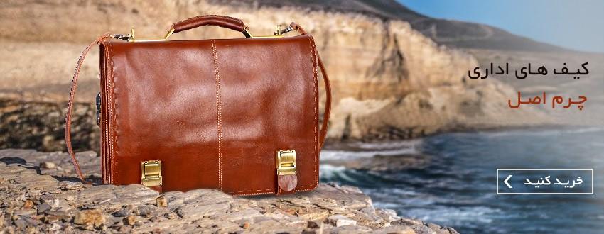انواع کیف اداری
